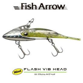 【メール便可】FishArrow(フィッシュアロー) ミニフラッシュバイブヘッド 5g