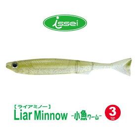 【メール便可】一誠[issei] ライアミノー 3インチ【小魚ワーム】
