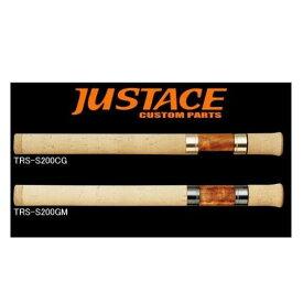 【メール便可】Justace(ジャストエース) トラウト用グリップキット スピニングモデル TRS-S200