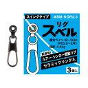 【メール便可】富士工業 リグスベル スイングタイプ MSM-NOR2.5