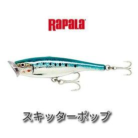 【在庫処分大特価!】ラパラ ソルトウォータースキッターポップ 12cm/40g SSP12