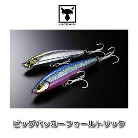 【メール便可】ジャッカル ビッグバッカーフォールトリック84