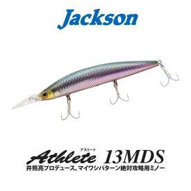 【メール便可】ジャクソン【井熊亮プロデュース】アスリート 13MDS