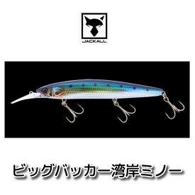 【メール便可】ジャッカル ビッグバッカー湾岸ミノー 128S-LB 128mm/27.2g