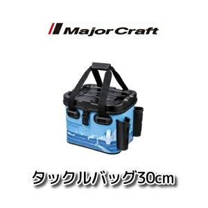 メジャークラフト タックルバッグ 30cm MTB-30