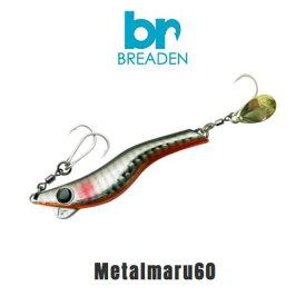 【メール便可】ブリーデン【ぶっ飛びスピンテールジグ】メタルマル60