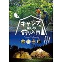 【メール便可】つり人社 キャンプと楽しむ釣り入門