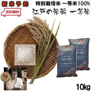 [新米予約]江戸の米蔵一等米5kg×2個