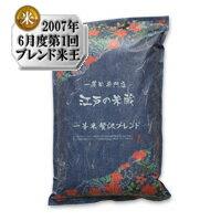 定期購入贅沢ブレンド『江戸の米蔵』一等米5kg