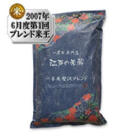 一等米100%使用 贅沢ブレンド『江戸の米蔵』一等米 5kg 初代【ブレンド米王】受賞