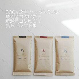 お試し 江戸の米蔵 新米 人気の一等米 300g×3種類(お米 2合×3袋)セット 30年産 白米 魚沼コシヒカリ300g・新潟コシヒカリ300g・贅沢ブレンド米300g