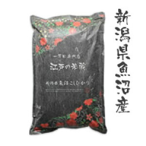 【ギフト】≪化粧箱入り≫新潟県魚沼産こしひかり5kg