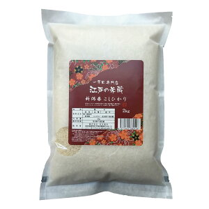 新米 令和3年産 特別栽培米(減農薬・減化学肥料) 一等米100% 新潟県産コシヒカリ2kg