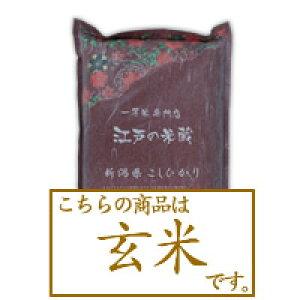 【定期購入】《玄米》新潟県産コシヒカリ5kg【初回特典46%OFF】