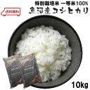 【玄米】新米 令和2年産 特別栽培米 一等米 新潟県魚沼産コシヒカリ5kg×2個