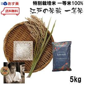 お試し初回限定 おまけ付き 江戸の米蔵 新米 人気の一等米 贅沢ブレンド「江戸の米蔵」一等米 30年産 白米 5kg