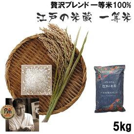 五つ星お米マイスター厳選精米 一等米100% 贅沢ブレンド『江戸の米蔵』一等米 5kg