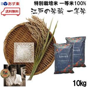贅沢ブレンド『江戸の米蔵』一等米5kg×2個