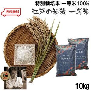 定期購入贅沢ブレンド『江戸の米蔵』一等米5kg×2個
