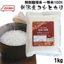 一等米 新潟県産コシヒカリ1kg 人気の美味しいお米 お試し
