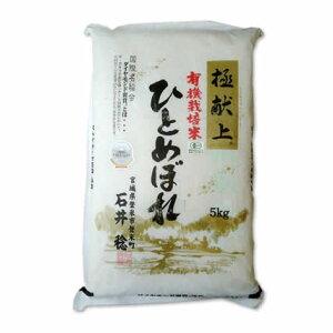 JAS有機米日本有機栽培の神様石井稔の米宮城県登米産ひとめぼれ玄米5kg
