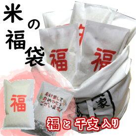 【2020福袋】米の福袋 32個入り おまけ付♪