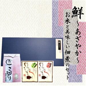 1kgギフトセット【鮮】〜あざやか〜美味しい佃煮2種類と選べるお米1kg (北海道・九州・沖縄 別途600円)