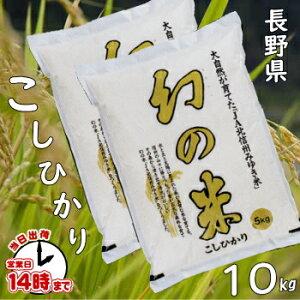 【1購入合計1個まで】【こめひこ米】『幻の米』10キロ(北信州みゆきコシヒカリ)あす楽白米・玄米・3分搗き・7分搗き