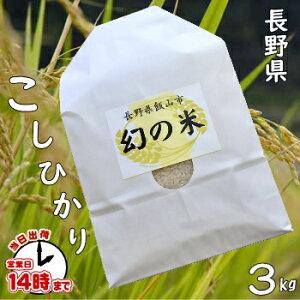【1購入合計1個まで】【こめひこ米】『幻の米』3キロ(北信州みゆきコシヒカリ)あす楽白米・玄米・3分搗き・7分搗き