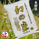 【1購入合計1個まで】【こめひこ米】『幻の米』5キロ(北信州みゆきコシヒカリ)あす楽白米・玄米・3分搗き・7分搗き