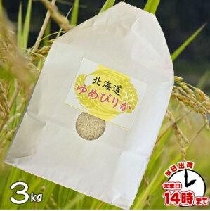 北海道『ゆめぴりか』3キロ3kg【あす楽】白米・玄米・3分搗き・7分搗き