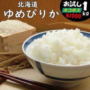 【1購入合計1個まで】北海道『ゆめぴりか』1キロ白米・玄米・3分搗き・7分搗き