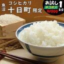 【こめひこ米】魚沼コシヒカリ 1キロ白米・玄米・3分搗・7分搗