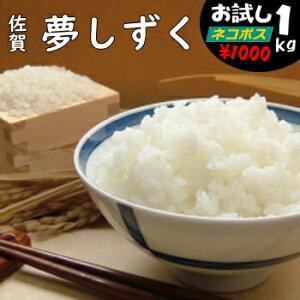 佐賀県産 夢しずく 1キロ1kg(北海道・九州・沖縄へは別途600円)白米・玄米・3分搗き・7分搗き