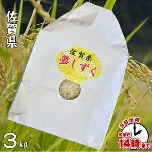 【1購入合計1個まで】佐賀県産 夢しずく 3キロ3kg【あす楽対応】白米・玄米・3分搗き・7分搗き