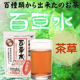 百種の健康【百草水】(茶草)10P09Jul16