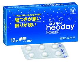 【ネコポス配送 お届け日時指定不可】【指定第2類医薬品】大正製薬 ネオデイ 12錠