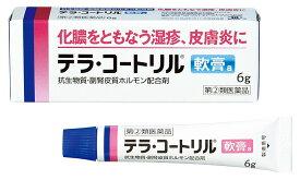 《ネコポス送料¥275》【指定第2類医薬品】テラ・コートリル軟膏a 6g※送料は当店で変更いたします