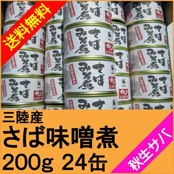 【送料無料】旬 さばみそ煮 200g×24缶【味噌】【平成28年製造品】