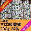 【送料無料】旬 さばみそ煮 200g×24缶【味噌】【平成27年製造品】