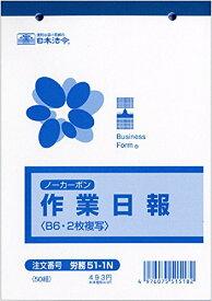 日本法令ノーカーボン作業日報(2枚複写) (労務51-1N) 10冊組【日本郵便レターパック配送】