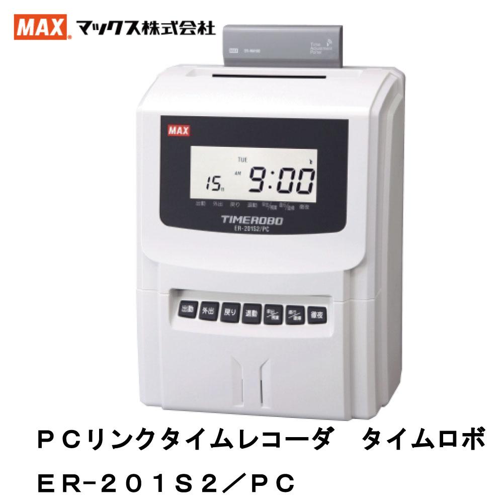マックス PCリンクタイムレコーダ タイムロボ【ER-201S2/PC】【ラッキーシール対応】