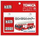 【日本郵便 ゆうパケット配送】新日本カレンダー 2021年 カレンダー 壁掛け トミカ 日めくりカレンダー NK8820