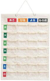 《ネコポス配送》ナカバヤシお薬カレンダー 壁掛タイプ Mサイズ IF-3011