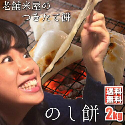 お餅 送料無料\のび〜る♪ つきたて / お正月 【 のし餅 】米屋特製 つきたて 餅 たっぷり2kg ご家族サイズ 【おもち 正月 餅 のしもち 角餅 もち】