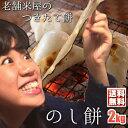 お餅 送料無料\のび〜る♪ つきたて / 【 のし餅 】米屋特製 つきたて 餅 たっぷり2kg ご家族サイズ 【おもち 正月 …