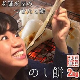 お餅 送料無料\のび〜る♪ つきたて / 【 のし餅 】米屋特製 つきたて 餅 たっぷり2kg ご家族サイズ 【おもち 正月 餅 のしもち 角餅 もち】