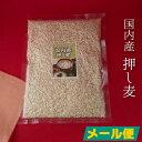 国産 大麦 はくばく 送料無料 【送料込 クロネコDM便】 米粒麦 700g メール便 対応