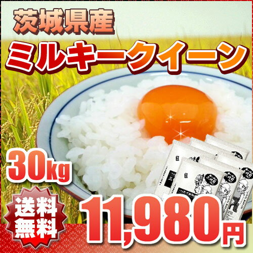 30kg ミルキークイーン 小分け 送料無料 茨城県 29年 一等米 玄米 精米無料(白米27kg)