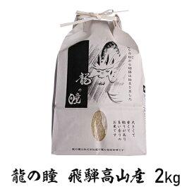 龍の瞳 送料無料 『龍の瞳 認定米』岐阜県 飛騨高山産限定 特別栽培米 いのちの壱 令和2年産 一等米 2kg